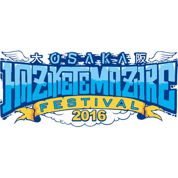 HEY-SMITH Presents  OSAKA HAZIKETEMAZARE FESTIVAL 2016
