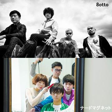 8otto presents 『LOVE & EIGHT』