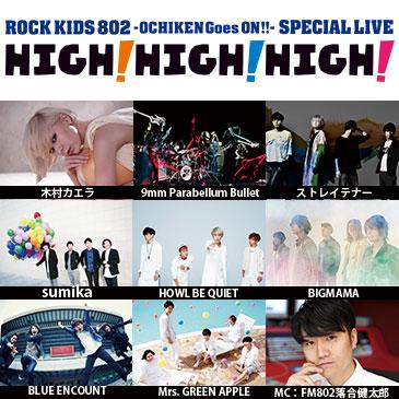 ROCK KIDS 802 -OCHIKEN Goes ON!!- SPECIAL LIVE<br /> 「HIGH! HIGH! HIGH!」