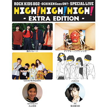 ROCK KIDS 802-OCHIKEN Goes ON!!-SPECIAL LIVE<br /> HIGH!HIGH!HIGH! EXTRA EDITION
