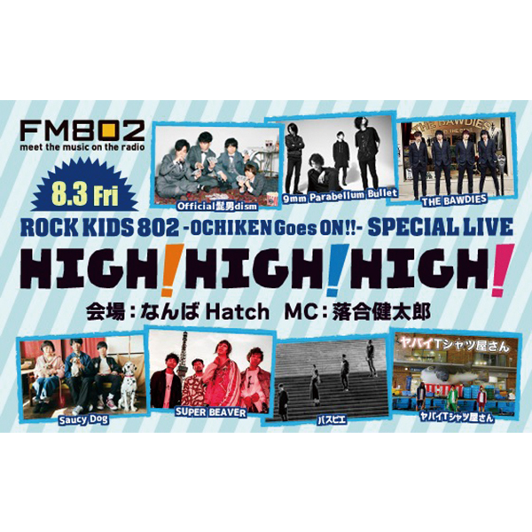 ROCK KIDS 802 -OCHIKEN Goes ON!!- SPECIAL LIVE<br /> 「HIGH! HIGH! HIGH!」