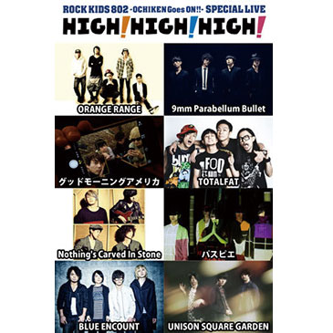 PlayStation&#174;Plus presents<br /> ROCK KIDS 802 -OCHIKEN Goes ON!!- SPECIAL LIVE<br /> 『HIGH! HIGH! HIGH!』