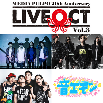 MEDIA PULPO 20th Anniversary<br /> 『LIVE OCT vol.3』
