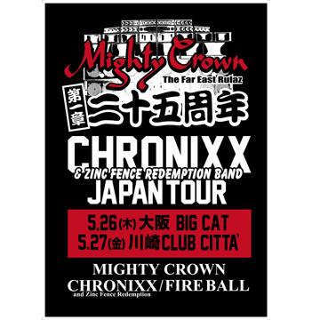 Mighty Crown 25周年 第一章 〜CHRONIXX JAPAN TOUR〜