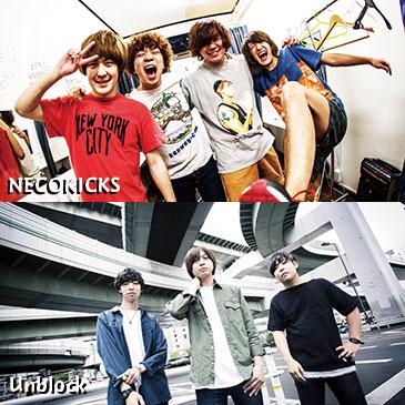 NECOKICKS pre.「ゆとり爆発ツアー」〜パパは Newギニアリリースツアー〜