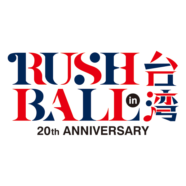RUSH BALL IN TAIWAN<br /> ~ RB20th Anniv. SPECIAL from OSAKA JAPAN ~