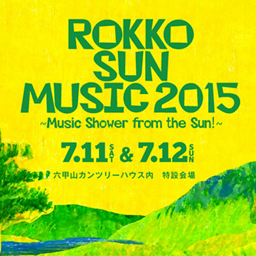 ROKKO SUN MUSIC 2015<br /> ~Music shower from the SUN!~