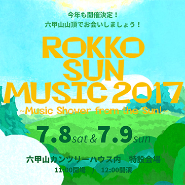 ROKKO SUN MUSIC 2017<br /> ~Music shower from the SUN!~