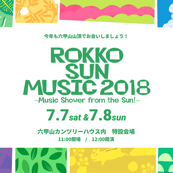 ROKKO SUN MUSIC 2018<br /> ~Music shower from the SUN!~