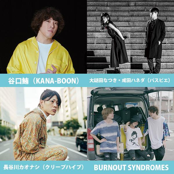 ROCK KIDS 802 ラジ友夏祭り〜THE MUSIC CAMP 2018〜