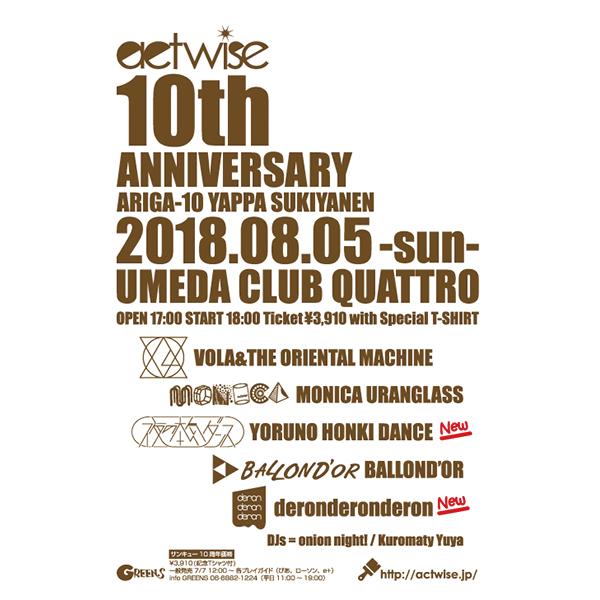 actwise 10th ANNIVERSARY -ARIGA 10 SUKI-YANEN-