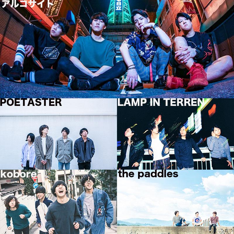 アルコサイト pre. 東名阪ツアー「金風に舞う」<br /> w) POETASTER / LAMP IN TERREN / kobore / the paddles