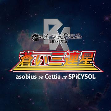 RX-RECORDS presents「蒼い三連星」<br /> 〜第2話 高架下の戦い〜