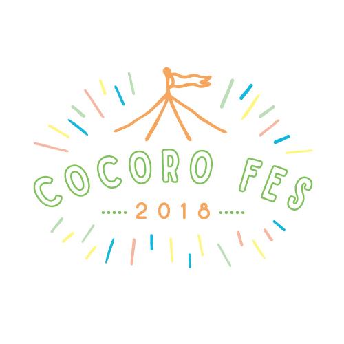 COCORO FES 2018