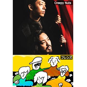 Creepy Nuts (R-指定&DJ松永)