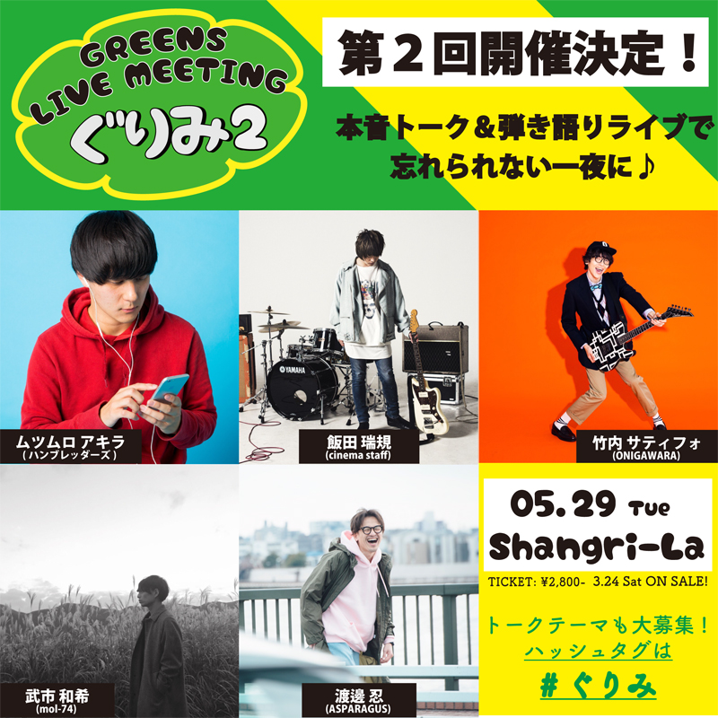 GREENS LIVE MEETING 〜ぐりみ2〜
