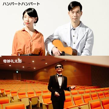 奇妙礼太郎×ハンバートハンバート<br /> 「Singin' in the Ryokuchi Yaon!」