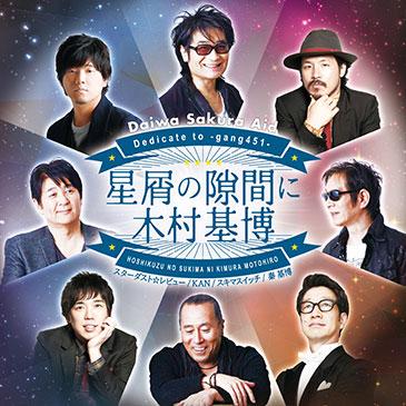 Daiwa Sakura Aid<br /> Dedicate to &#8211; gang451- 星屑の隙間に木村基博