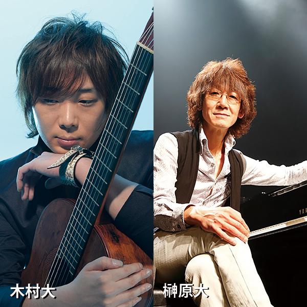 木村大(ギター)&榊原大(ピアノ)
