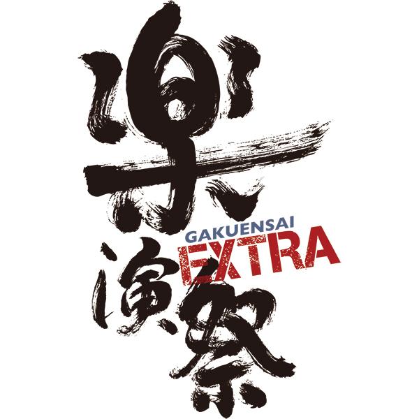 別冊カドカワ×近畿大学×A.C.P.C. 楽演祭 EXTRA<br /> MUSIC TALK  SESSION -音楽的なトークを中心としたスペシャルイベント-
