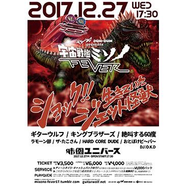 ギターウルフ&DUM-DUM presents『宇宙戦艦ミソノFEVER -ショック!!生きていたジェット怪獣-』