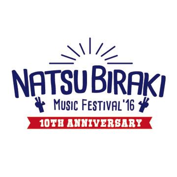 夏びらきMUSIC FESTIVAL'16 〜10th Anniversary〜大阪