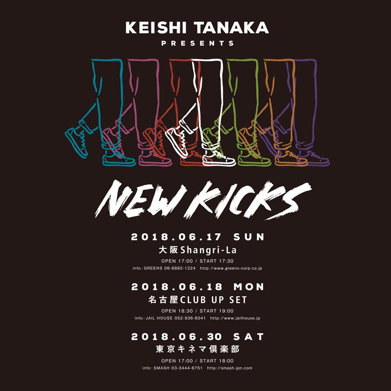 Keishi Tanaka presents [NEW KICKS]