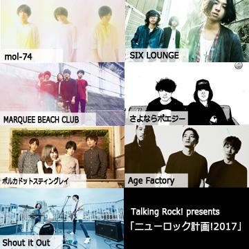 Talking Rock! presents「ニューロック計画!2017」