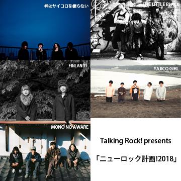 Talking Rock! presents「ニューロック計画!2018」
