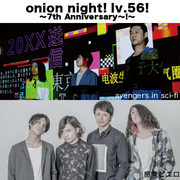 onion night! lv.56!<br /> 〜7th Anniversary〜!〜