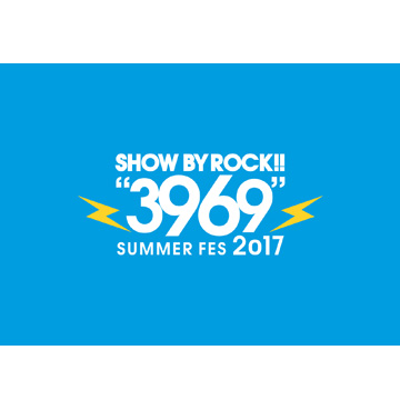 """TVアニメ「SHOW BY ROCK!!」""""3969"""" SUMMER FES 2017 in Big Hill City"""