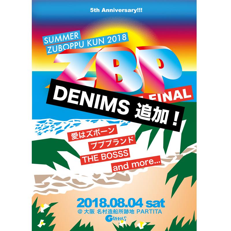 SUMMERズボップくん2018 〜FINAL〜