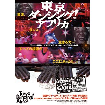 砂川正和をおぼえているか<br /> 〜FUNKY PEACE〜<br /> 映画「東京ダンシング!アフリカ」上映