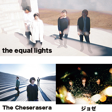 the equal lights  presents「Ito-糸-」