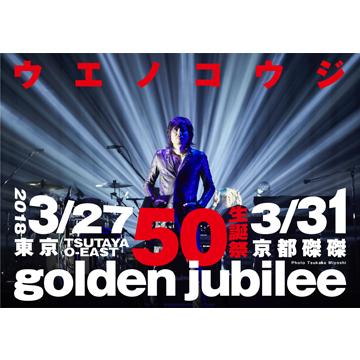 golden jubilee〜ウエノコウジ50生誕祭〜