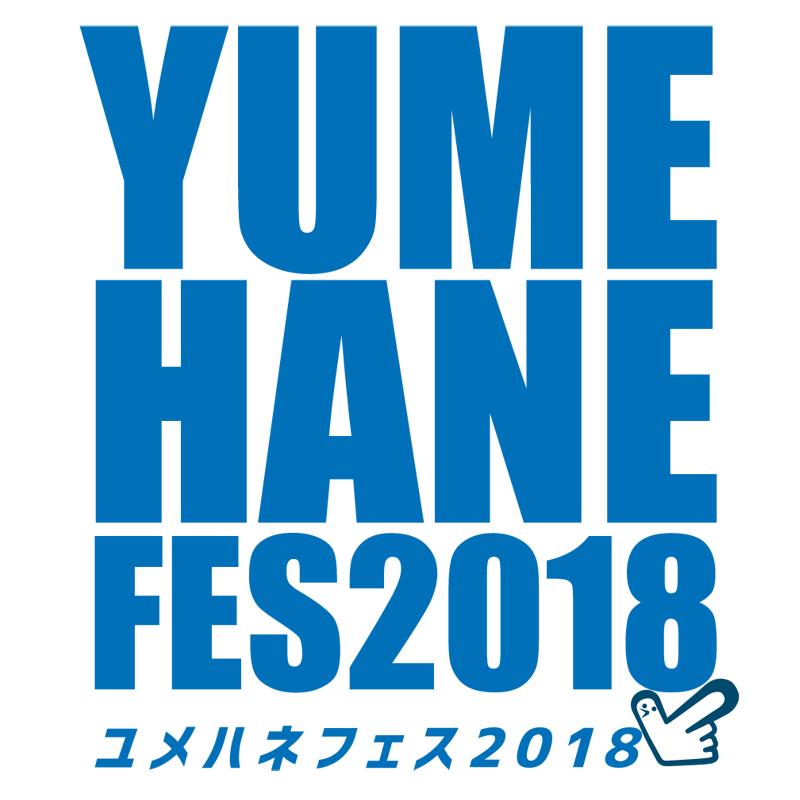 ユメハネフェス2018