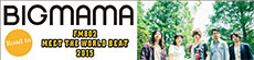 BIGMAMA_MTWB����