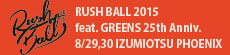 RUSH BALL 2015