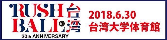 RUSH BALL 2018 taiwan