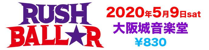 RUSH BALL��R 2020