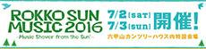 ROKKO SUN MUSIC 2016