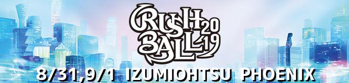 RUSH BALL 2019