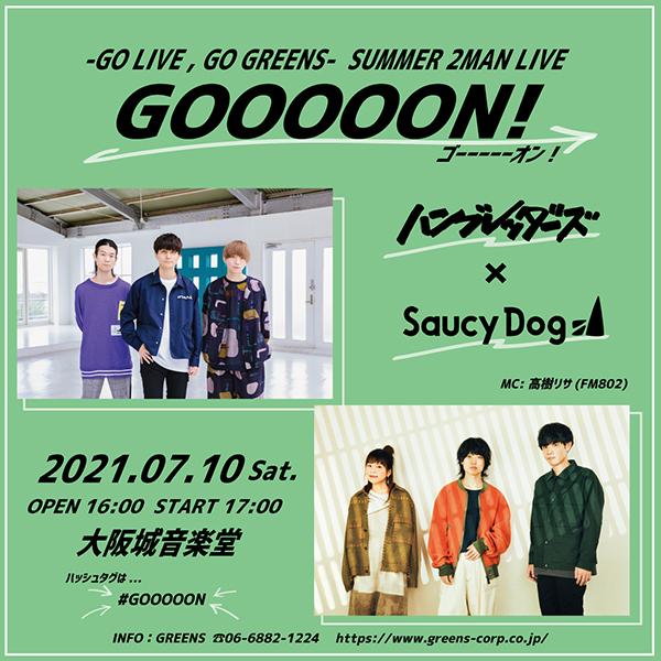 - GO LIVE , GO GREENS - SUMMER 2MAN LIVE<br /> 「GOOOOON!」