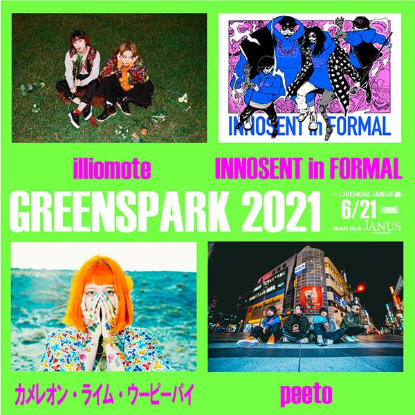 GREENSPARK 2021 〜LIVEHOUSE JANUS編〜