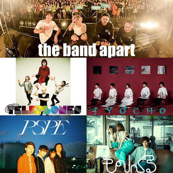 the band apart SMOOTH LIKE GREENSPIA 2019