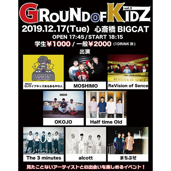 「GROUND OF KIDZ」