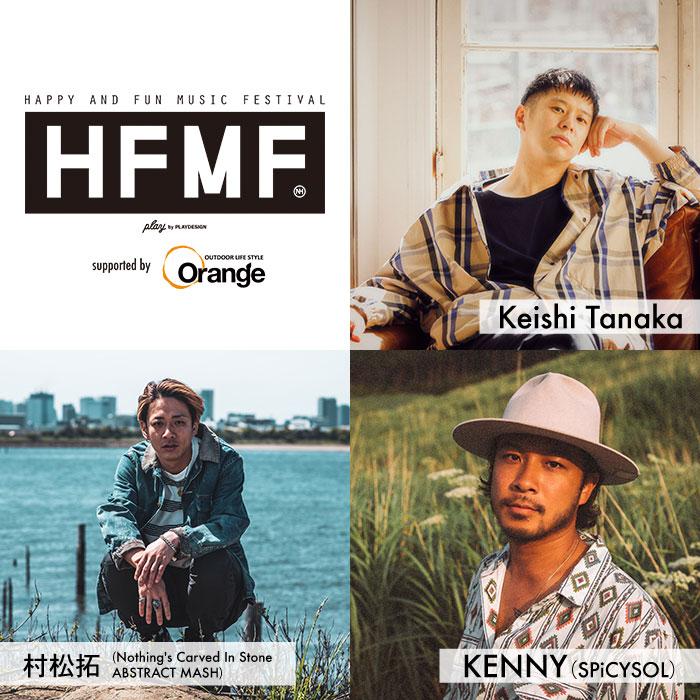 第2回!Happy and Fun Music Festival<br /> supported by Orange
