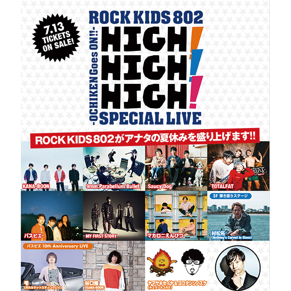 FM802 30 PARTY ROCK KIDS 802<br /> -OCHIKEN Goes ON!!- SPECIAL LIVE<br /> 「HIGH! HIGH! HIGH!」