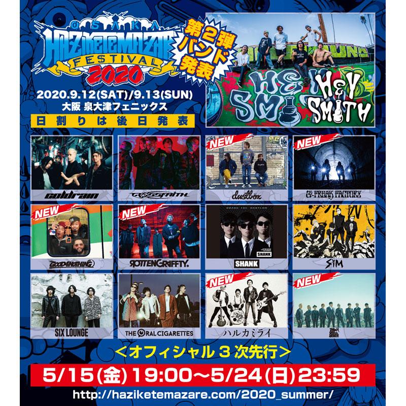 HEY-SMITH Presents OSAKA HAZIKETEMAZARE FESTIVAL 2020