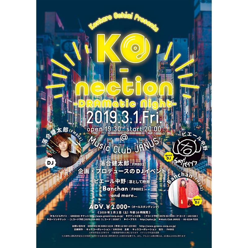 落合健太郎Presents<br /> 「KO-NECTION-DRAMatic Night-」